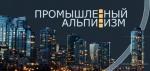 Промальпинист Евгений Витальевич