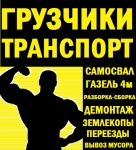 ООО С-Грузов
