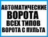 ВоротаПоставка