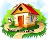 Уютный Дом Ремонт Вашего Жилья
