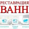 Юрий Петрович - специалист по реставрации ванн