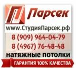 Студия натяжных потолков Парсек