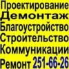 ООО РемСтройМонтаж