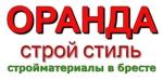 Оранда стройСтиль ЧТУП
