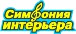 Симфония Интерьера
