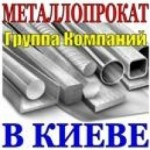 Металлопрокат ГК