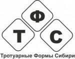 Тротуарные Формы Сибири ООО