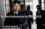 Orlan-security