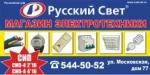 Ассоциация Русский Свет-Электроснаб ООО