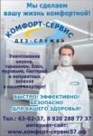 ДЕЗ-Служба Комфорт-Сервис