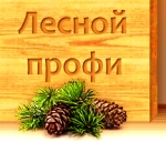 Лесной Профи