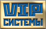 ВИП-системы Северо-Запад