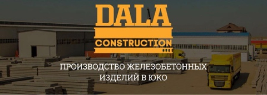 "Компания ""Dala Construction"""